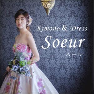 kimono & Dress Soeur