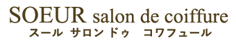 札幌市清田区の美容室スール サロン ドゥ コワフュール